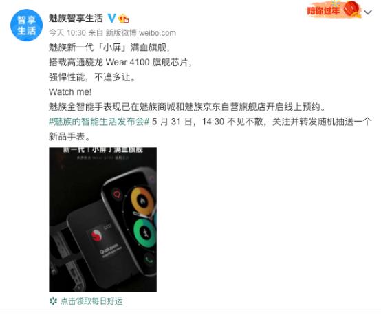 搭载高通骁龙 Wear 4100 旗舰芯片  魅族全智能手表开启线上预约