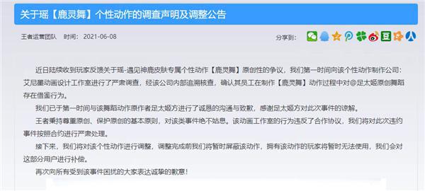 用户反馈《王者荣耀》皮肤个性动作涉嫌抄袭  官方致歉