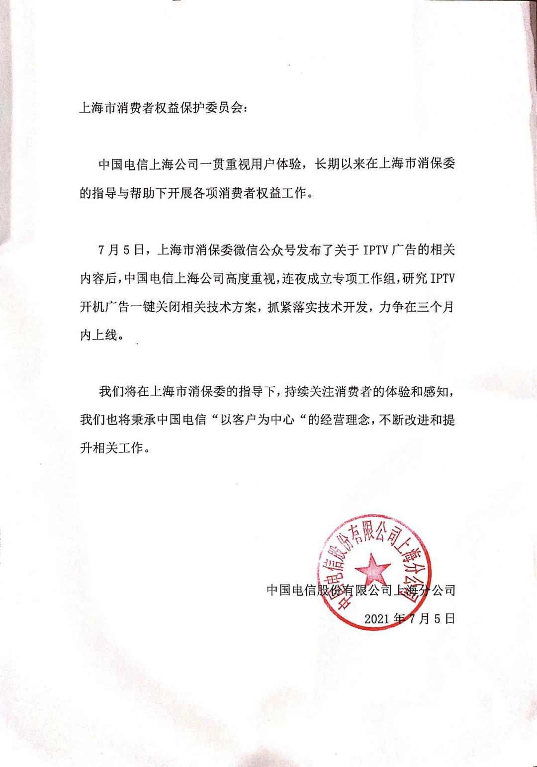 中国电信IPTV开机广告关不掉?上海市消保委发声了