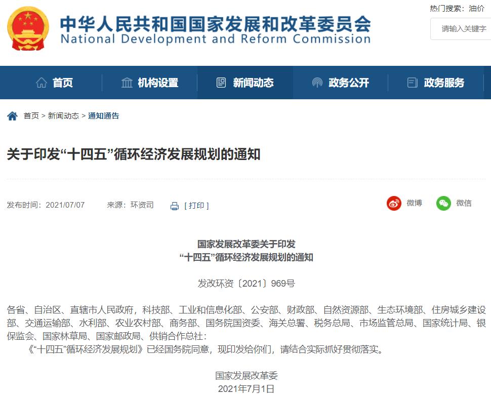 """规范发展二手商品市场  鼓励""""互联网 + 二手""""模式发展"""