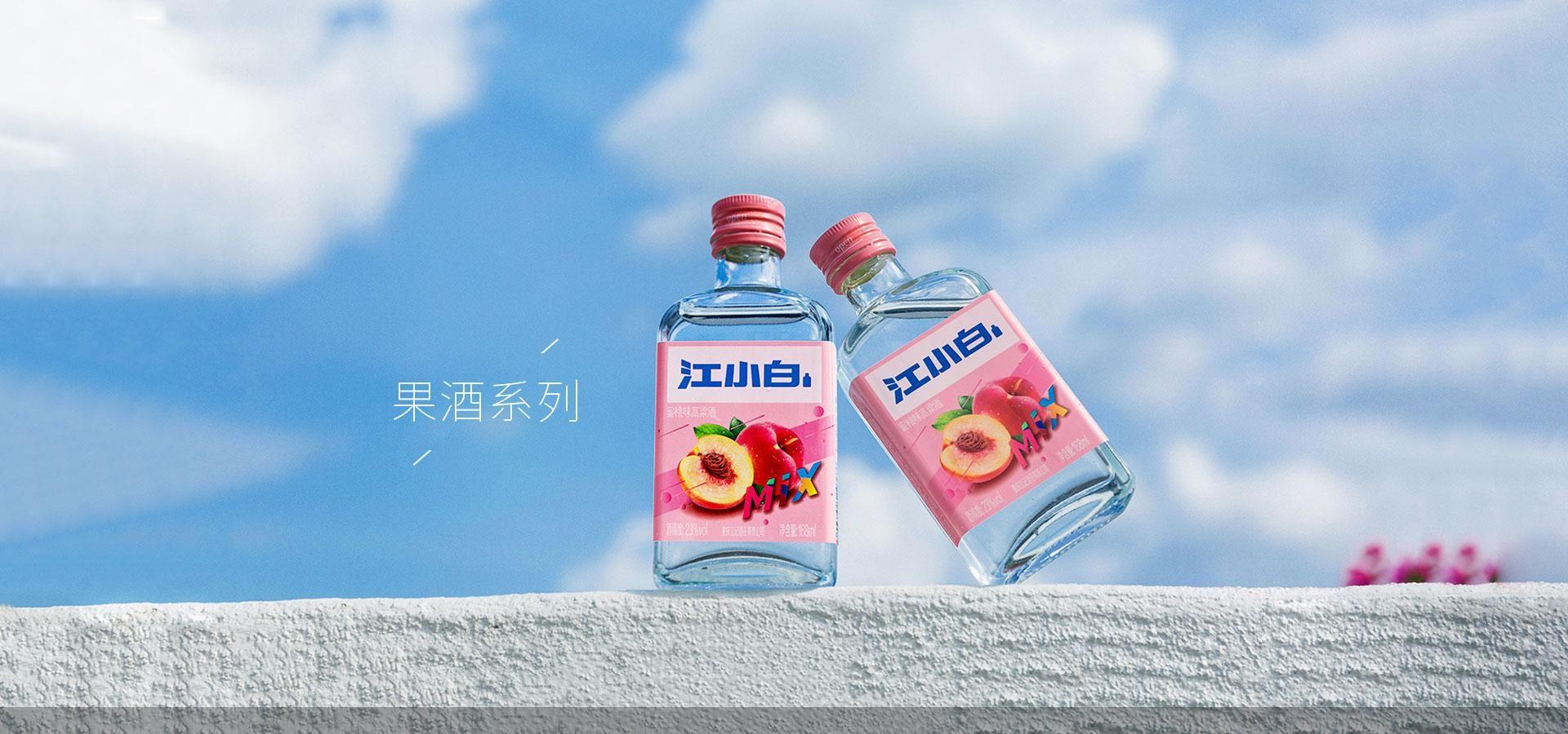现如今瞄准果酒的江小白骨子里是个地道的白酒品牌
