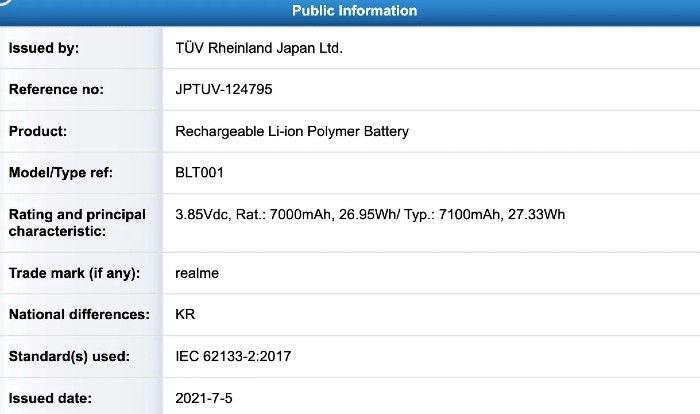 realme Pad已通过莱茵认证与DEKRA认证  电池容量7100mAh