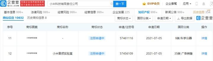 """小米新增""""小米音频实验室""""商标申请信息"""