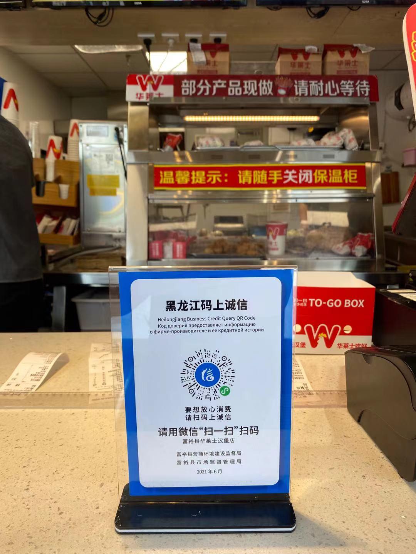"""黑龙江""""码上诚信""""可让消费者了解商家的诚信状况"""