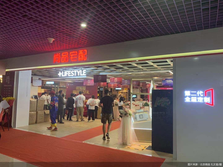 尚品宅配将与京东共建成为消费者线上线下购物优质平台