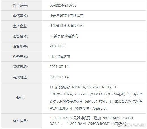 小米MIX 4新版本入网  首批上市的骁龙888 Plus机型