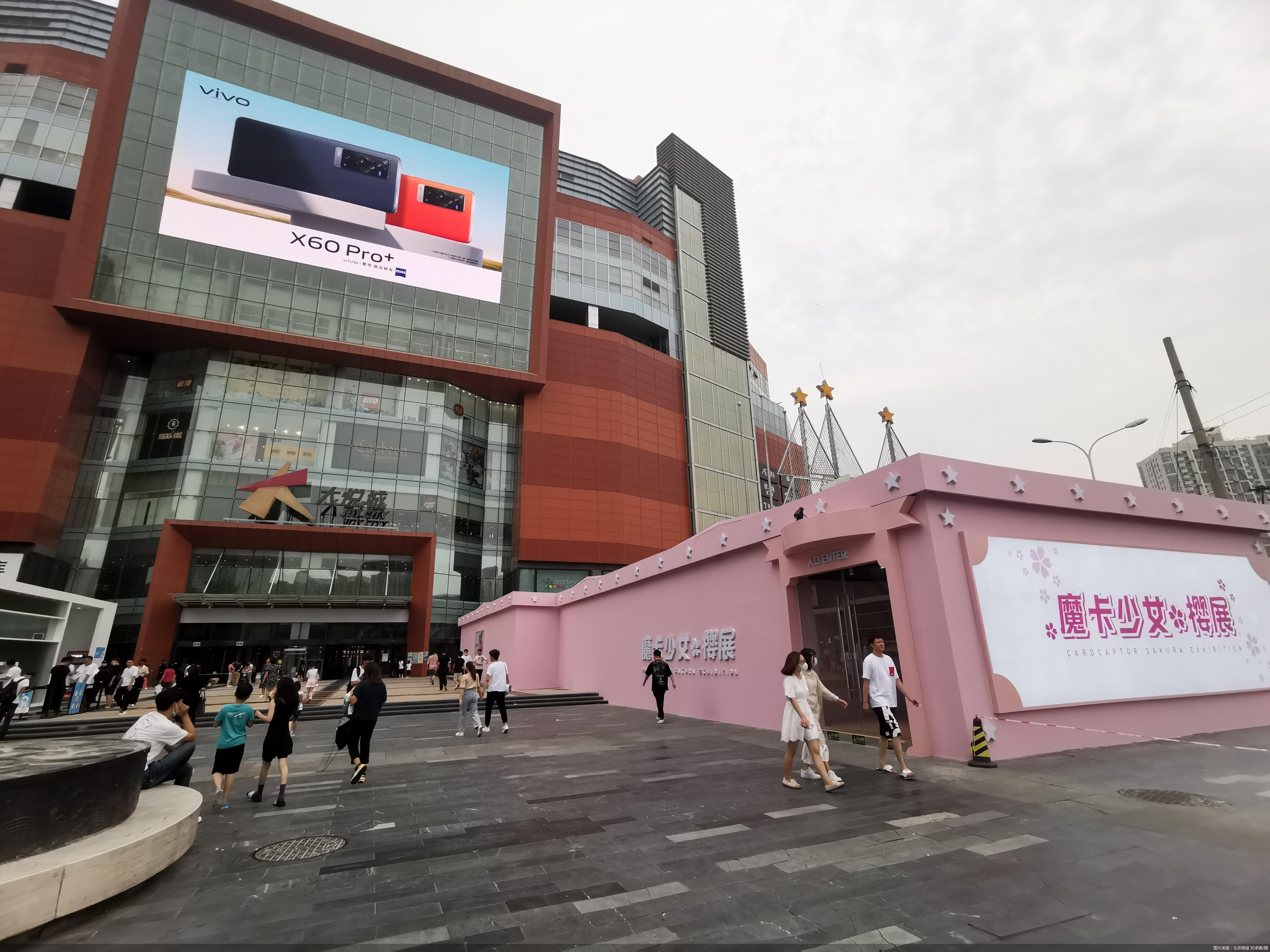 北京朝阳大悦城在7月期间的客流环比增长20%