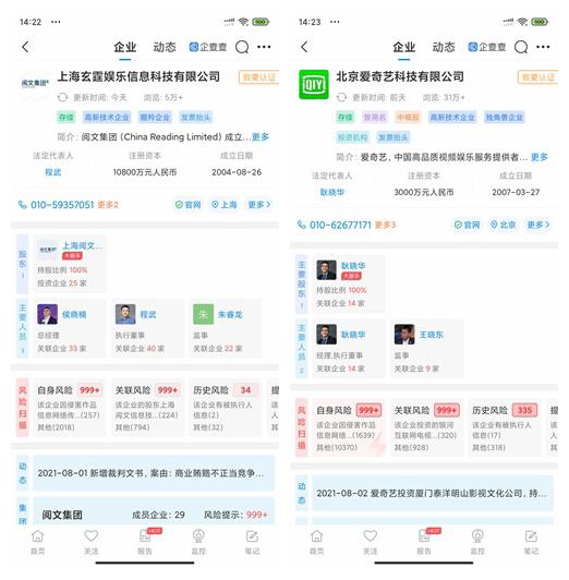 爱奇艺域名iqiyi.com冻结被解除