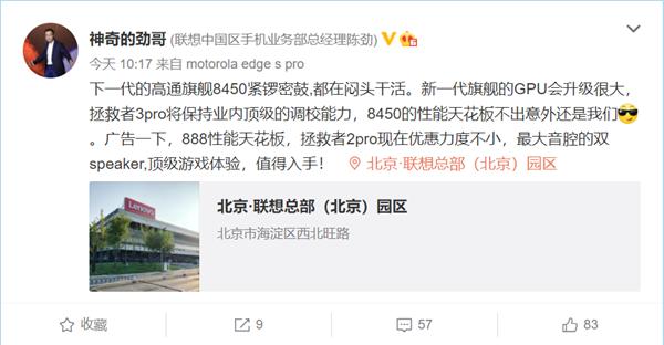 拯救者电竞手机3 Pro曝光  搭载高通下一代旗舰处理器骁龙898