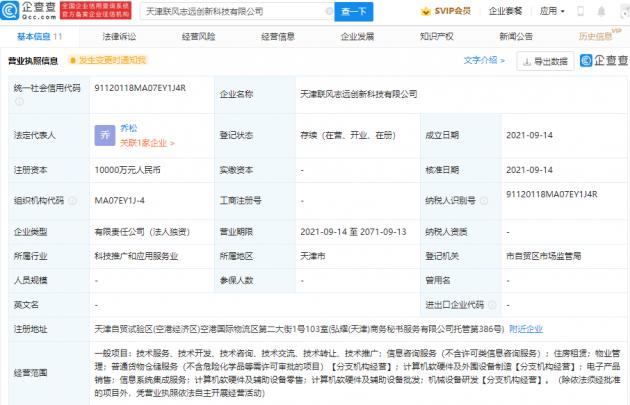 天津联风志远创新科技有限公司成立  注册资本1亿元