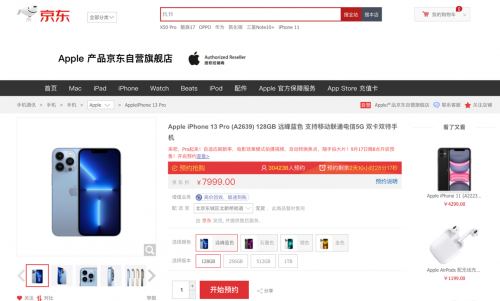 iPhone 13系列京东页面上线后 一小时预约人数已突破20万