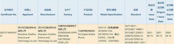 一加9RT支持65W有线快充  高通骁龙870+Android 12!