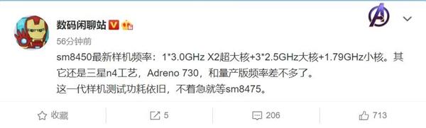 高通下一代旗舰处理器骁龙898已在路上  关键参数曝光!