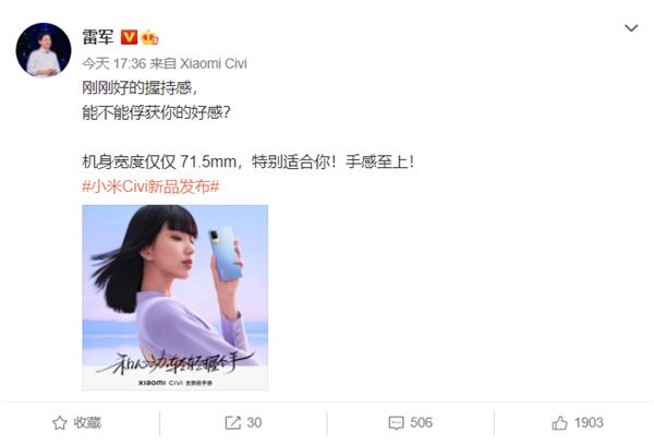 Xiaomi Civi即将发布 雷军发微博:能不能俘获你的好感?