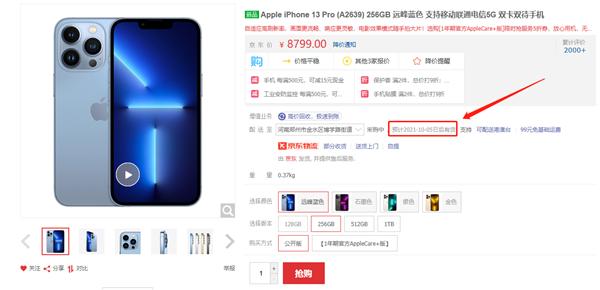 iPhone 13全系都有不同程度的现货开卖  京东部分配置次日达